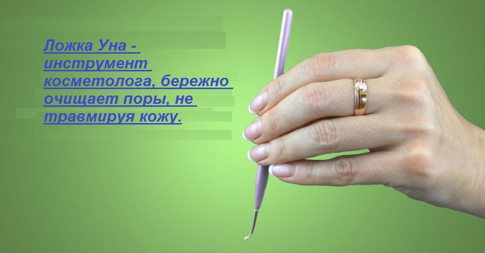 Инструмент косметолога - ложка Уна