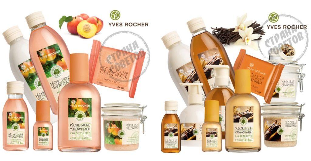 Разнообразие ароматов внутри одной линейки (персик и ваниль)