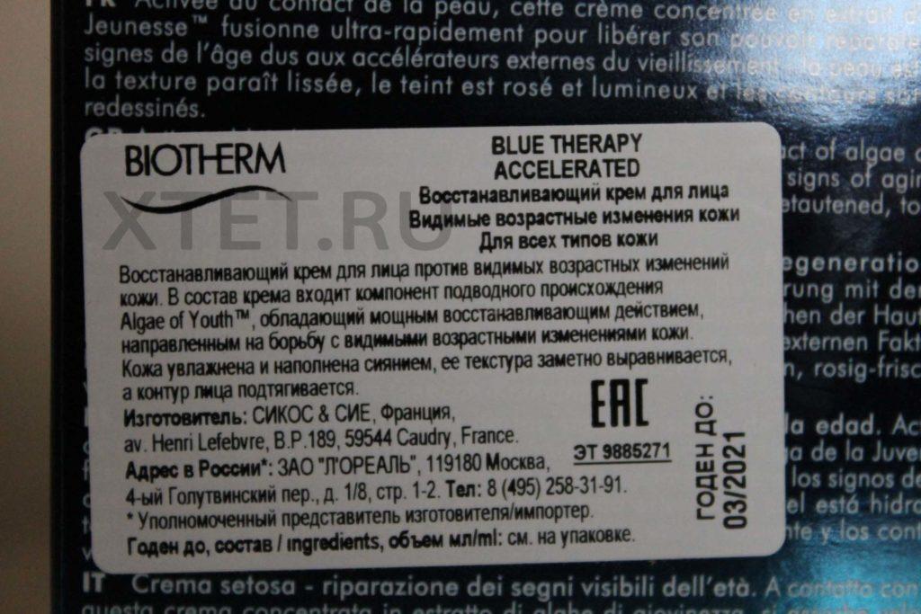 состав крема Biotherm